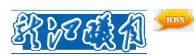闽南师大BBS-龙江曦月